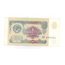 1 рубль 1991г ВЕ 5367353