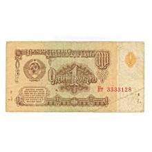 1 рубль 1961г Нт 3333128