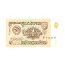 1 рубль 1961г Иэ 9426633 (1.6Г)