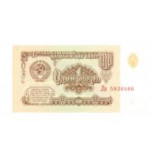 1 рубль 1961г Лв 5836466 (1.6Д)