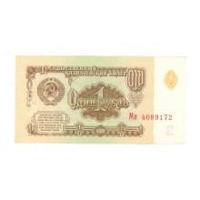 1 рубль 1961г Ми 4089172 (1.6Д)