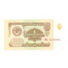 1 рубль 1961г Мл 6138956 (1.6Д)