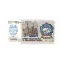 1000 рублей 1992г ГЧ 3481393