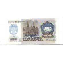 1000 рублей 1992г ГЧ 3481394