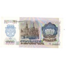 1000 рублей 1992г ГХ 0486507