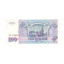 100 рублей 1993г Ее 3788261 белая