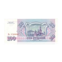 100 рублей 1993 г Еэ 2789850 белая