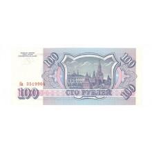 100 рублей 1993г Ка 3519904 серая
