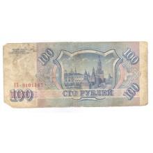 100 рублей 1993г АХ 9101367