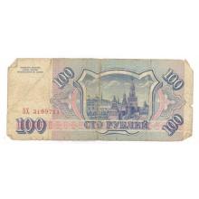 100 рублей 1993г БХ 3199711