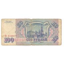 100 рублей 1993г Бг 2156577