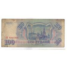 100 рублей 1993г СЯ 8361825