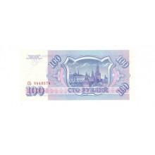 100 рублей 1993г СЬ 9449574 серая