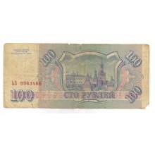 100 рублей 1993г ЬЗ 9963466