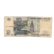 10 рублей 2001г Aб 8290835