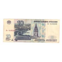 10 рублей 2001г Aь 5102300