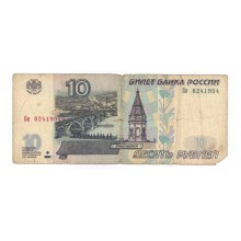 10 рублей 2001г Бн 8241954