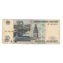 10 рублей 2001г мC 8674957