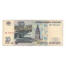 10 рублей 2001г мM 0997548