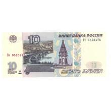 10 рублей 2001г Бч 9525475