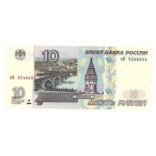 10 рублей 2001г иМ 9240454