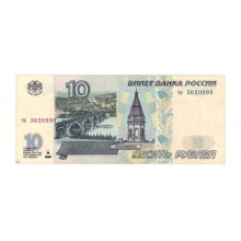 10 рублей 1997г чо 3620999
