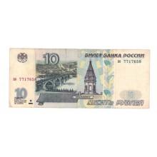 10 рублей 1997г по 7717658