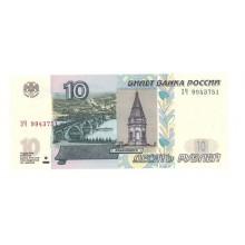 10 рублей 2004г ЗЧ 9943751