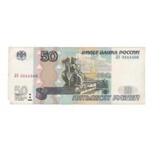50 рублей 2004г ЛЭ 3344566