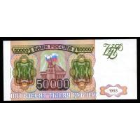 Банкноты молодой России 1992 - 1995гг (60)