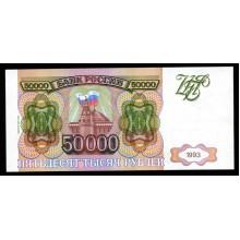 Банкноты молодой России 1992 - 1995гг