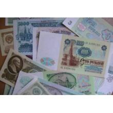 Банкноты CCCР 1961- 1991гг