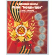 Альбом для Юбилейных 1 и 2 рубля с 1999 по 2014гг