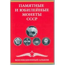 Альбом-планшет под Юбилейные рубли СССР