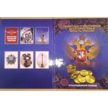 Альбом для 10-рублевых монет Города Воинской Славы на 60 монет