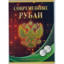 Альбом для 1 и 2 рубля с 1997 по 2014гг