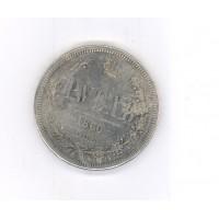 1 рубль 1860г