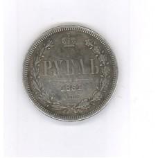 1 рубль 1861г