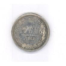 1 рубль 1863г