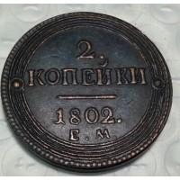 3 копейки 1802г ЕМ