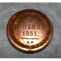 3 копейки 1851г BМ