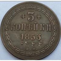 3 копейки 1853г BМ