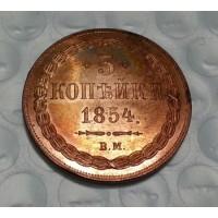3 копейки 1854г BМ