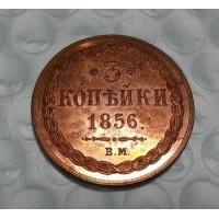 3 копейки 1856г BМ