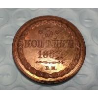 3 копейки 1857г BМ