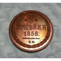3 копейки 1858г BМ