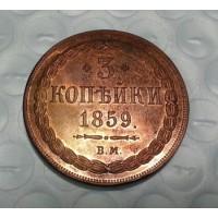 3 копейки 1859г BМ