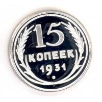 15 копеек 1931г