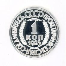 1 копейка 1925г