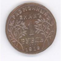 1 рубль 1918г  Армавир